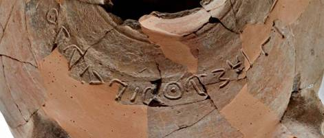 The ancient inscription ( Israel Antiquities Authority )